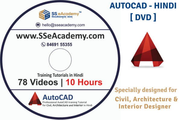 AutoCAD Tutorials for Civil, Architecture and Interior - DVD cover